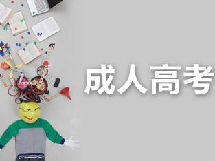 2018年贵州成人高考报名即将截止,别错过!