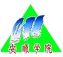 安顺学院成教logo