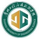 贵州工程应用技术学院成教logo