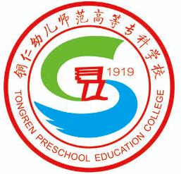铜仁幼儿师范高等专科学校