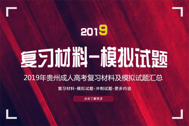 2019年贵州成人高考模拟试题汇总