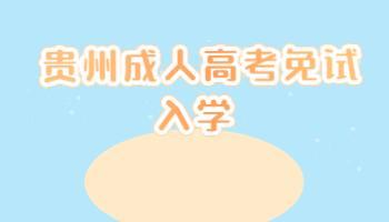 贵州成人高考免试入学条件有哪些