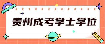 贵州成人高考学位证