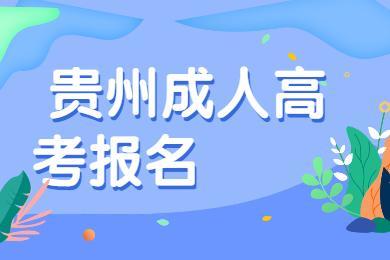 贵州成人高考报名全流程