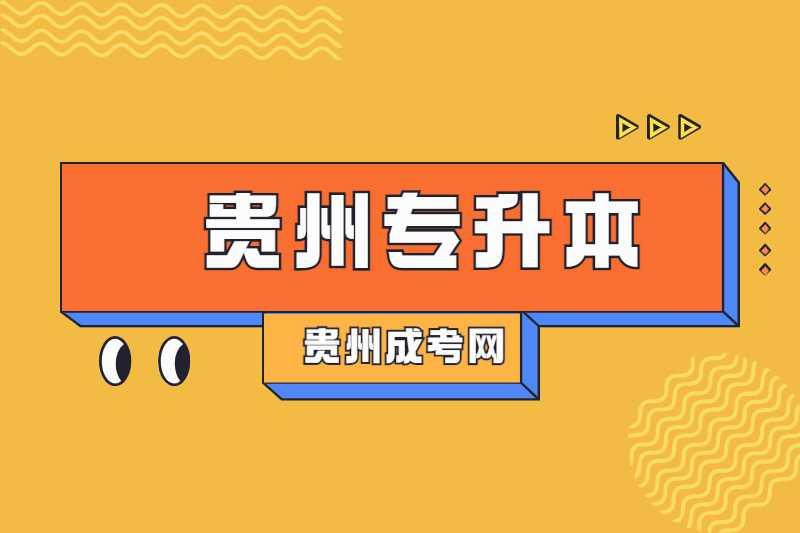 贵州专升本考试科目