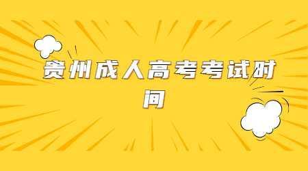 贵州成人高考考试时间