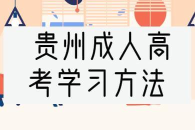贵州成人高考语文