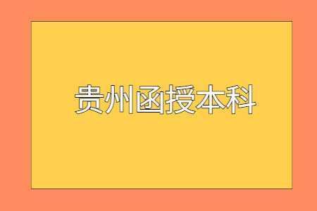 贵州函授本科专业
