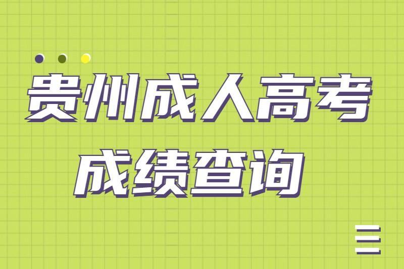贵州成人高考成绩查询
