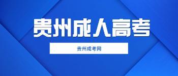 贵州成考报考流程