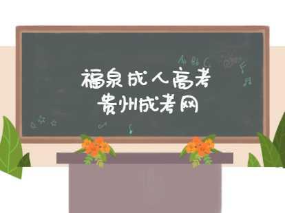 福泉成人高考报名时间