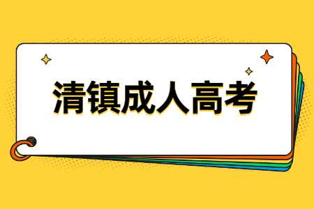 清镇成人高考报名时间